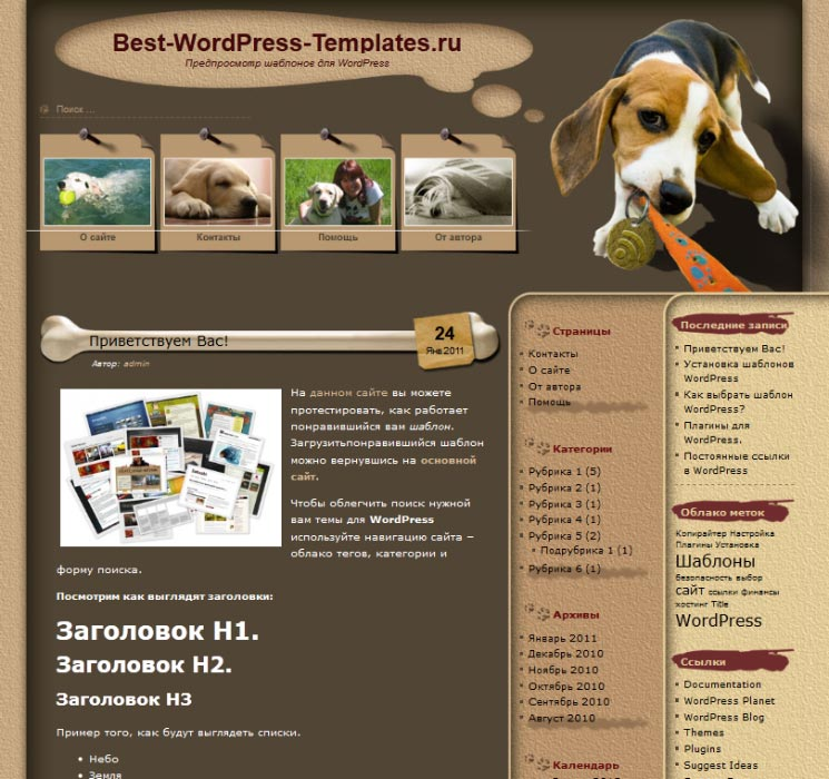 Doggy Love WordPress шаблон