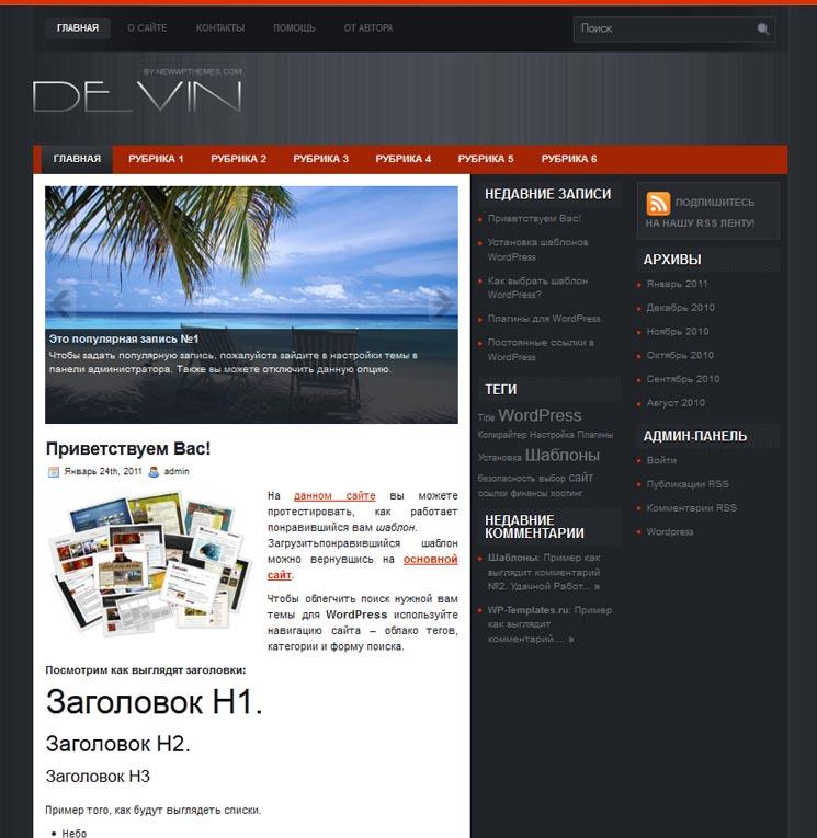 Devin WordPress шаблон