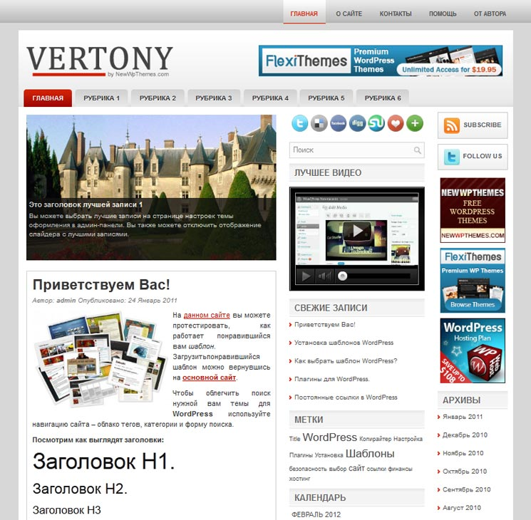 Vertony WordPress шаблон