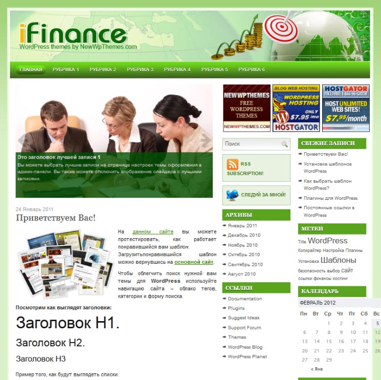 iFinance WordPress шаблон