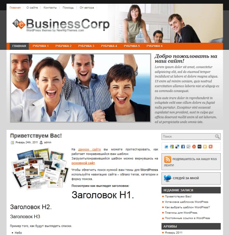 Business Corp WordPress шаблон