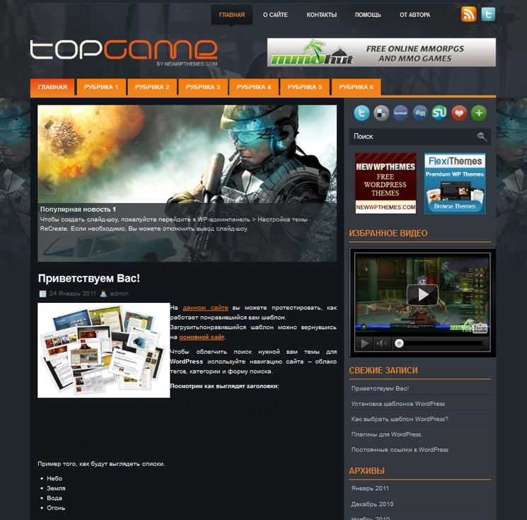 TopGame WordPress шаблон