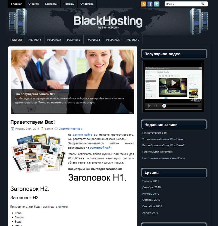 BlackHosting WordPress шаблон