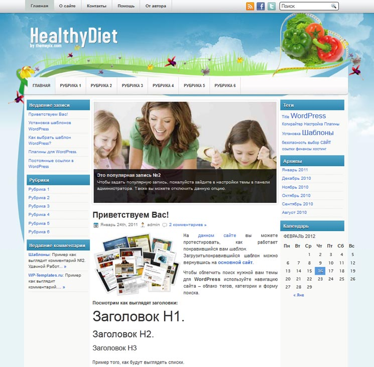 HealthyDiet WordPress шаблон
