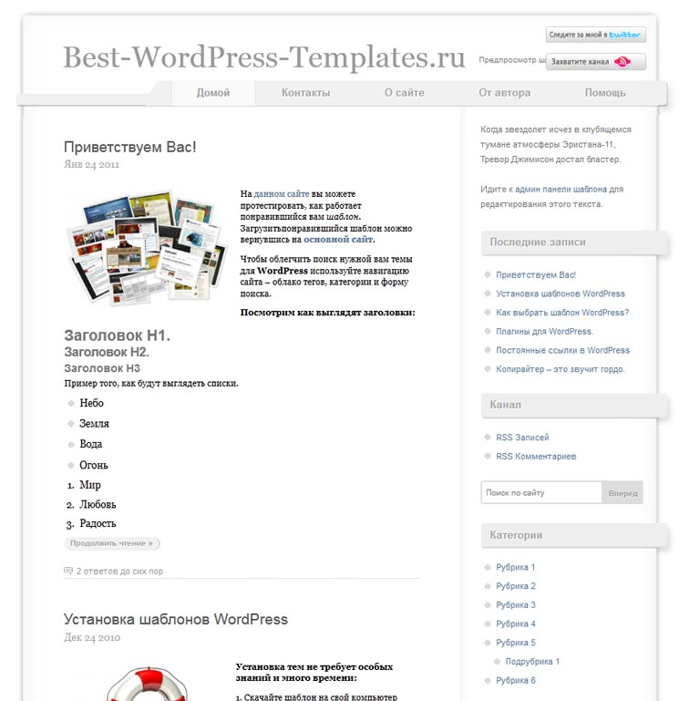 Voidy WordPress шаблон
