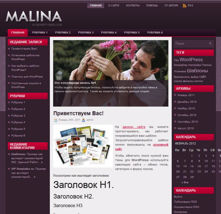 Malina WordPress шаблон