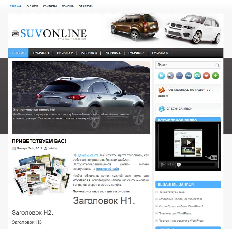 SuvOnline WordPress шаблон