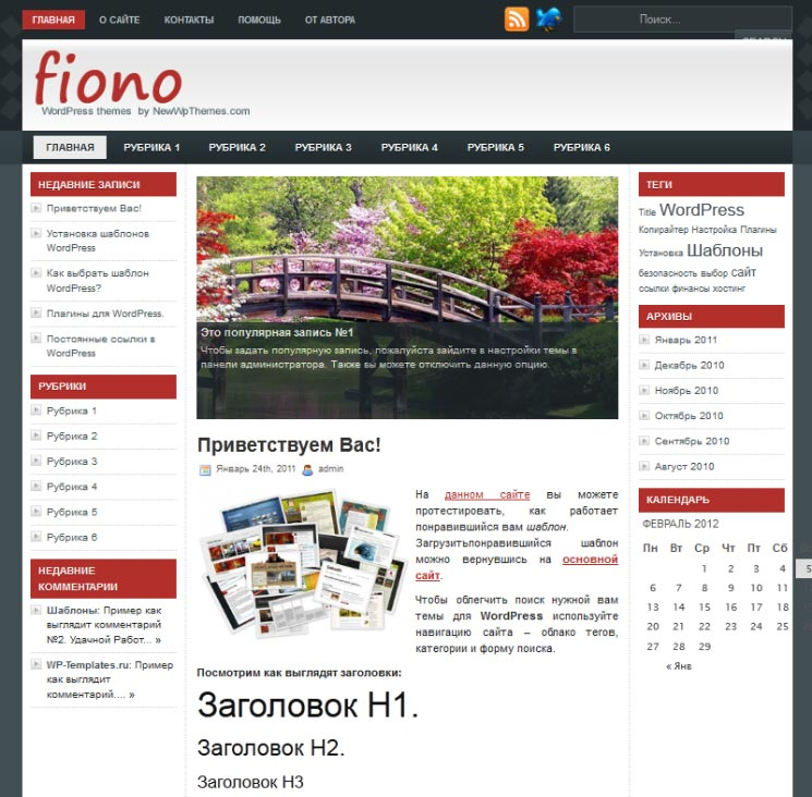 Fiono WordPress шаблон