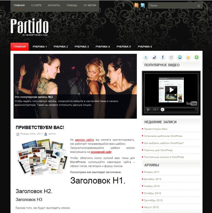 Partido WordPress шаблон