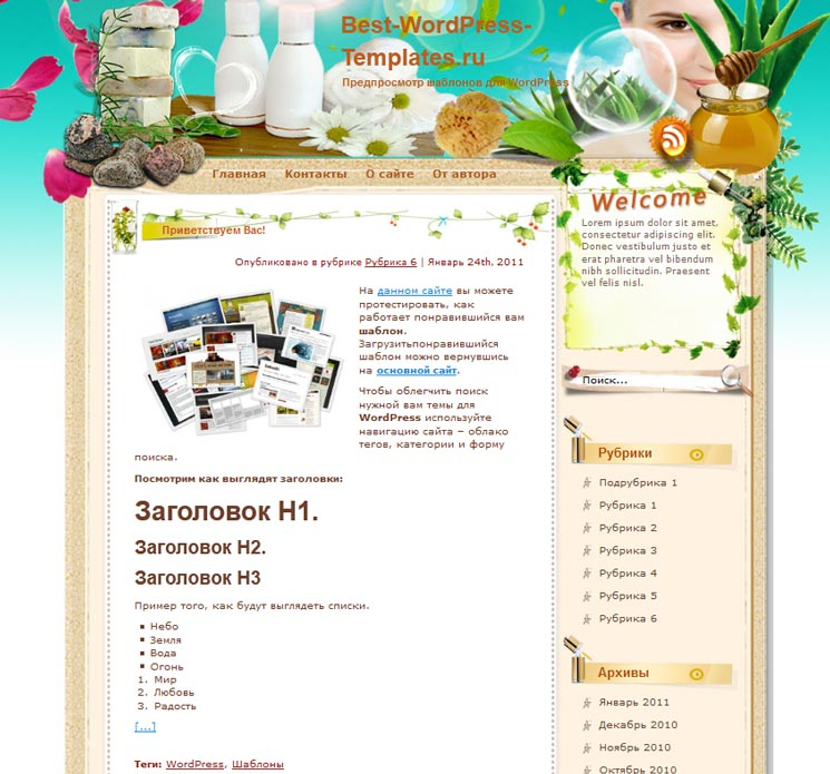 Honey Honey WordPress шаблон