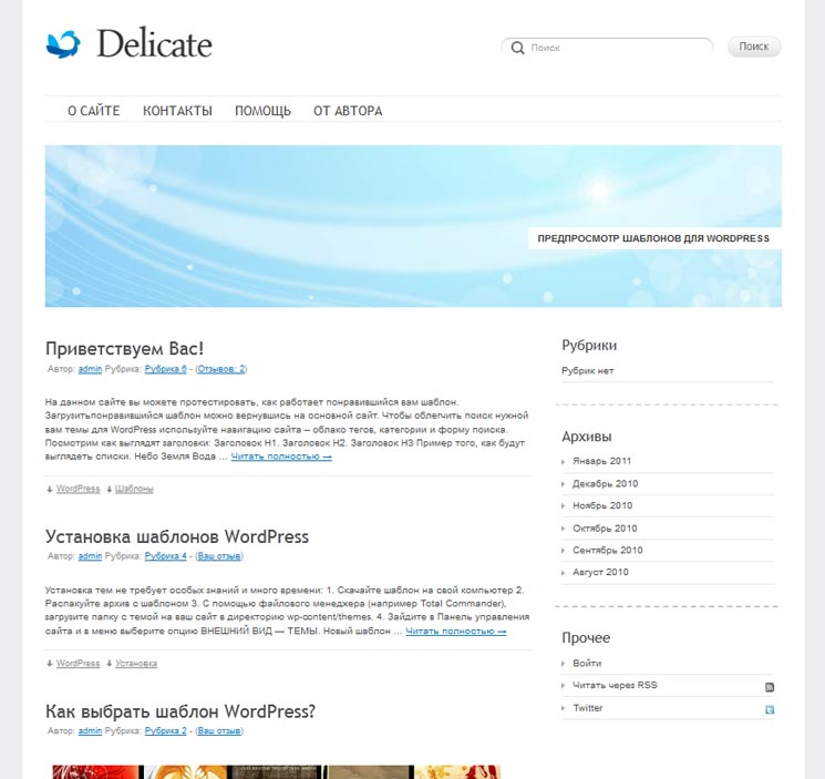 Delicate WordPress шаблон