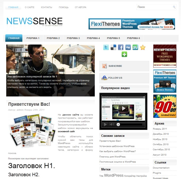 NewsSense WordPress шаблон