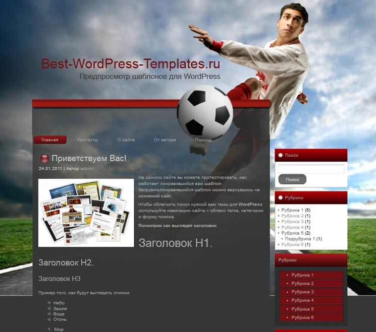 Football WordPress шаблон