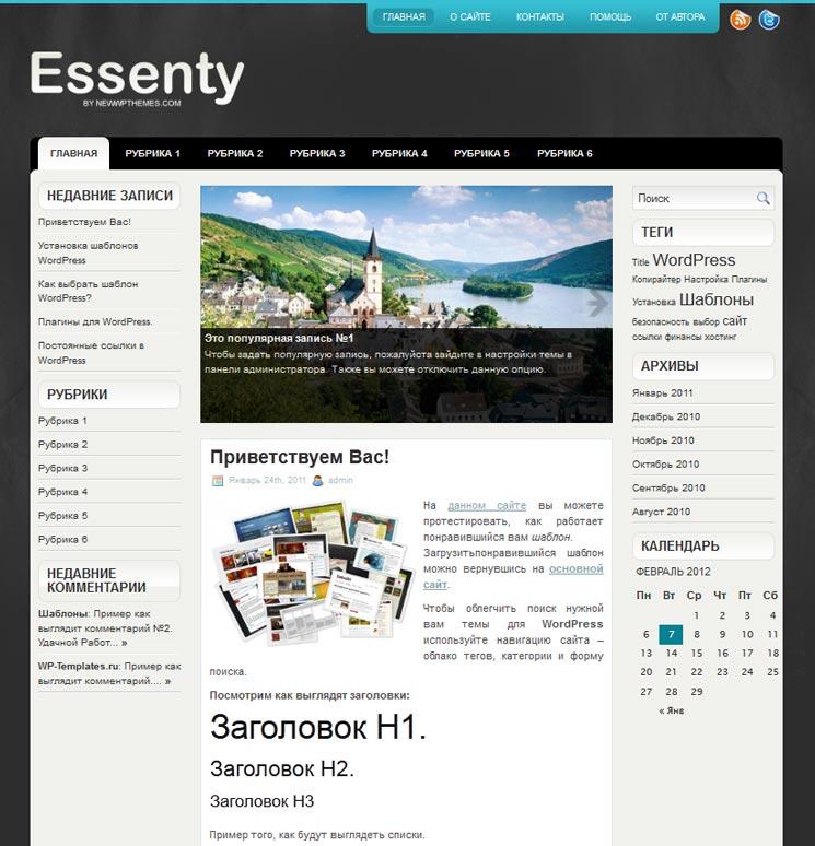Essenty WordPress шаблон