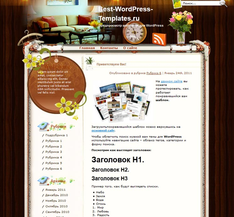 The Only Sunshine WordPress шаблон