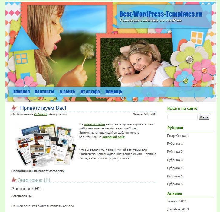 Tots WordPress шаблон