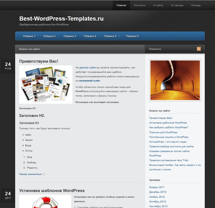 Traction WordPress шаблон