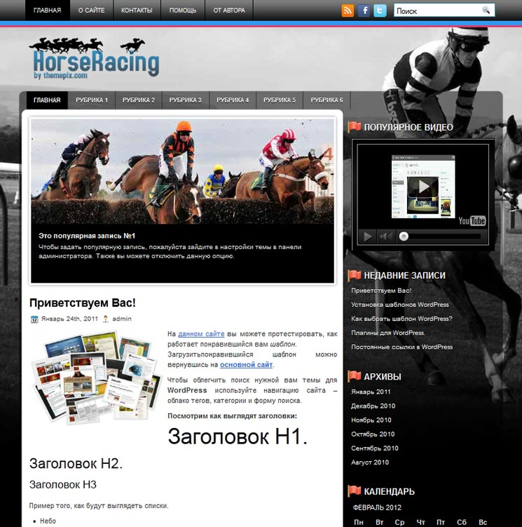 HorseRacing WordPress шаблон