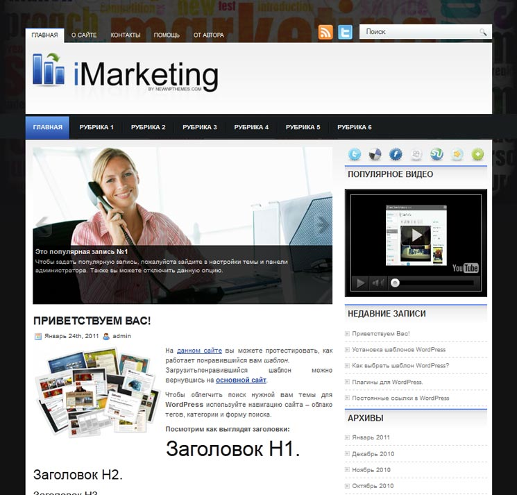 iMarketing WordPress шаблон