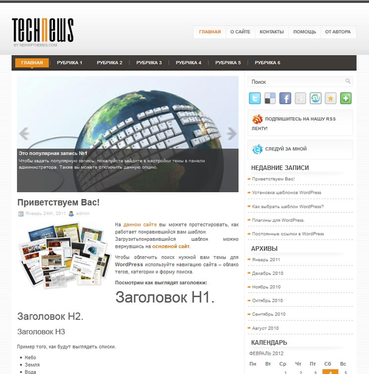 TechNews WordPress шаблон