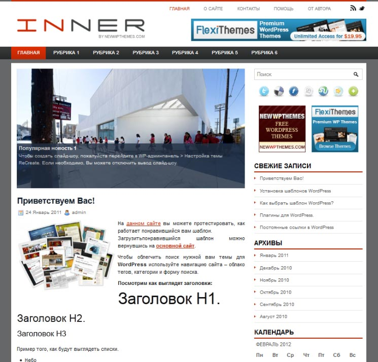 Inner WordPress шаблон