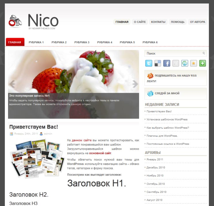 Nico WordPress шаблон