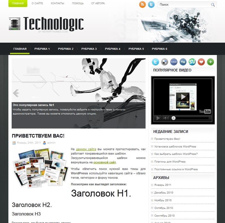 Technologic WordPress шаблон