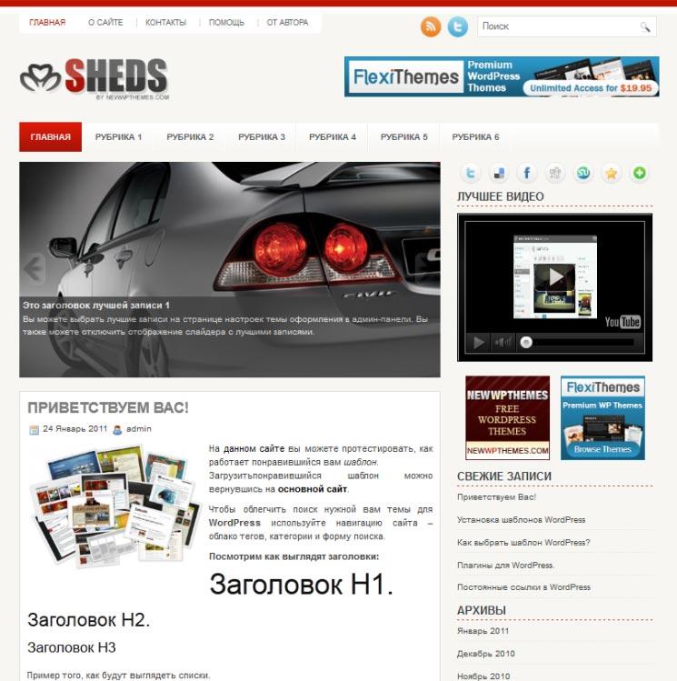 Sheds WordPress шаблон