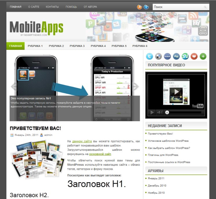 MobileApps WordPress шаблон