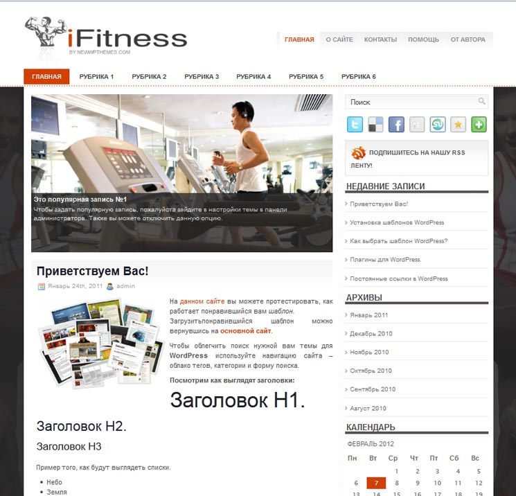 iFitness WordPress шаблон