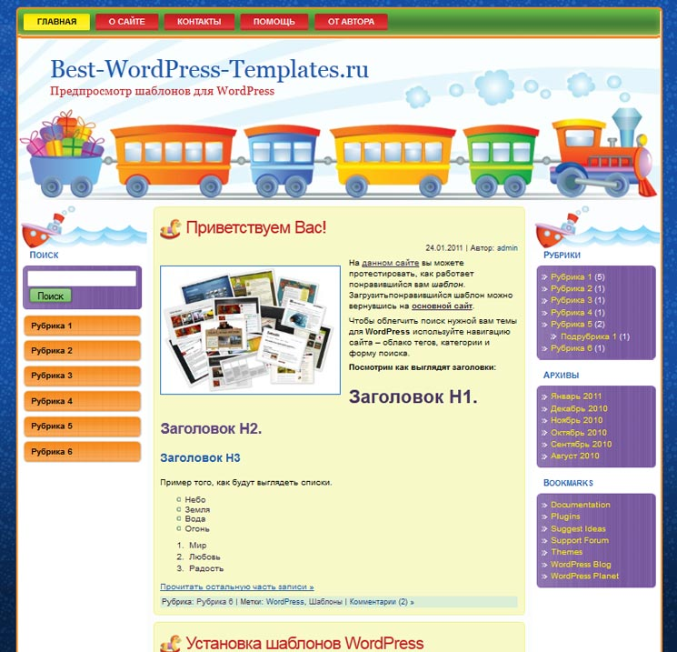 Toyzine FlexiMag WordPress шаблон