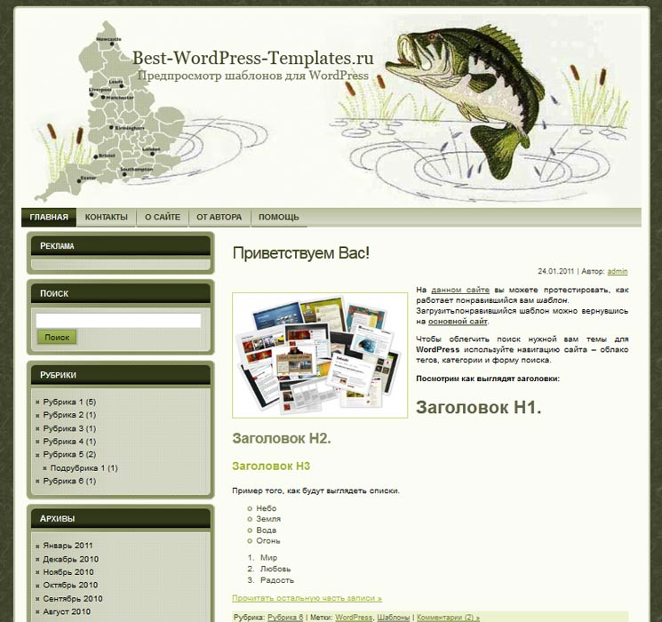 Fishing Theme WordPress шаблон