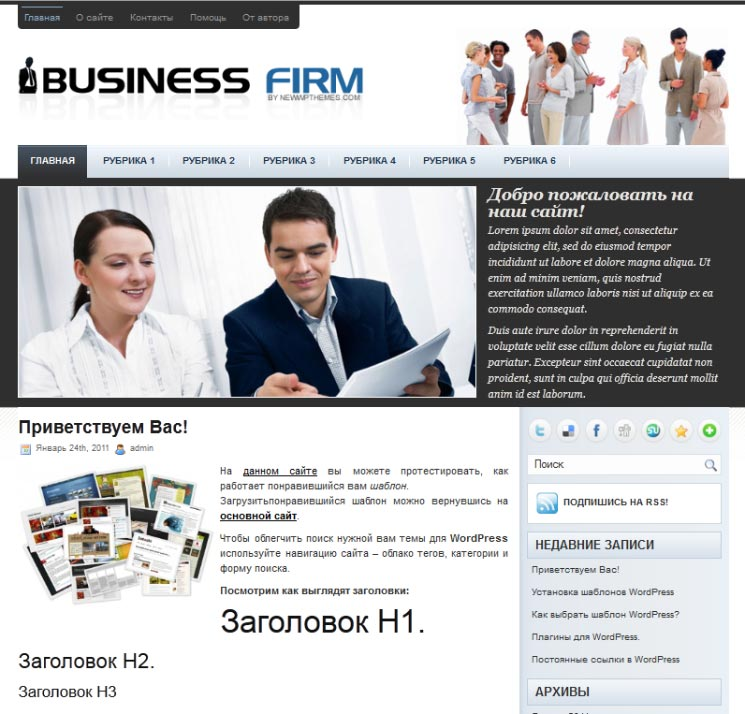 BusinessFirm WordPress шаблон