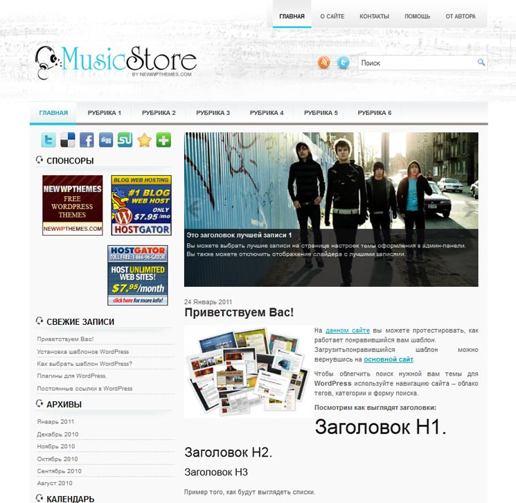 MusicStore WordPress шаблон