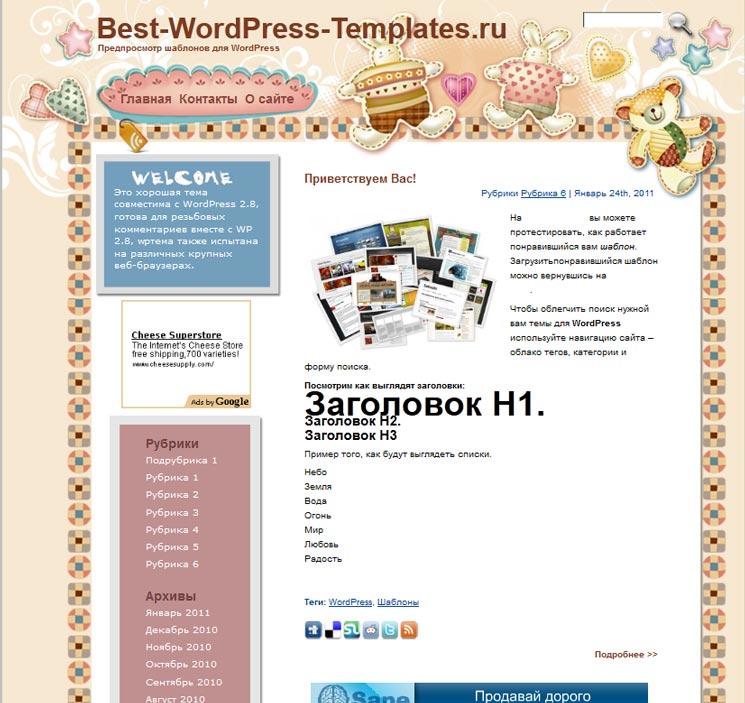 Bunny and Teddy WordPress шаблон