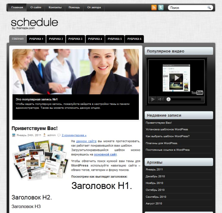 Schedule WordPress шаблон
