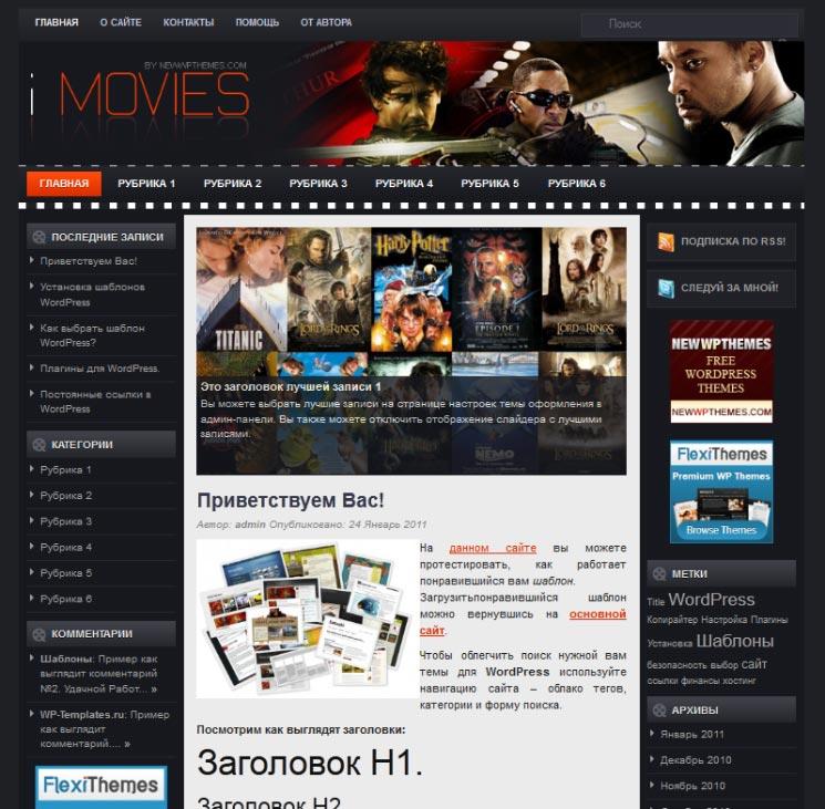 iMovies WordPress шаблон