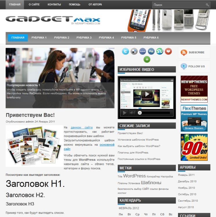 GadgetMax WordPress шаблон