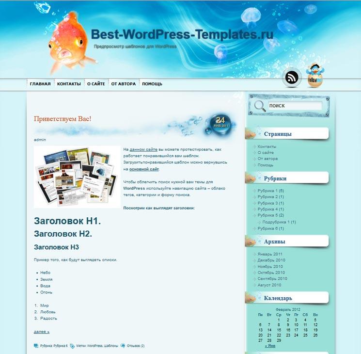 Aqua Blue WordPress шаблон