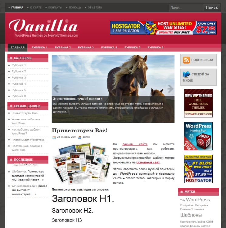 Vanilla WordPress шаблон
