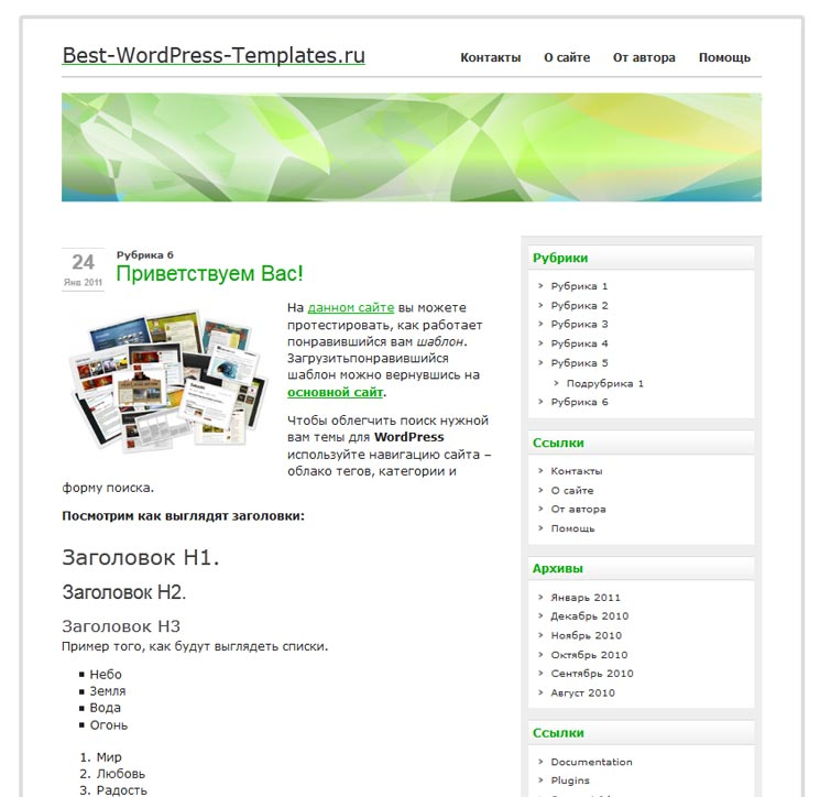 ZeeCorporate WordPress шаблон