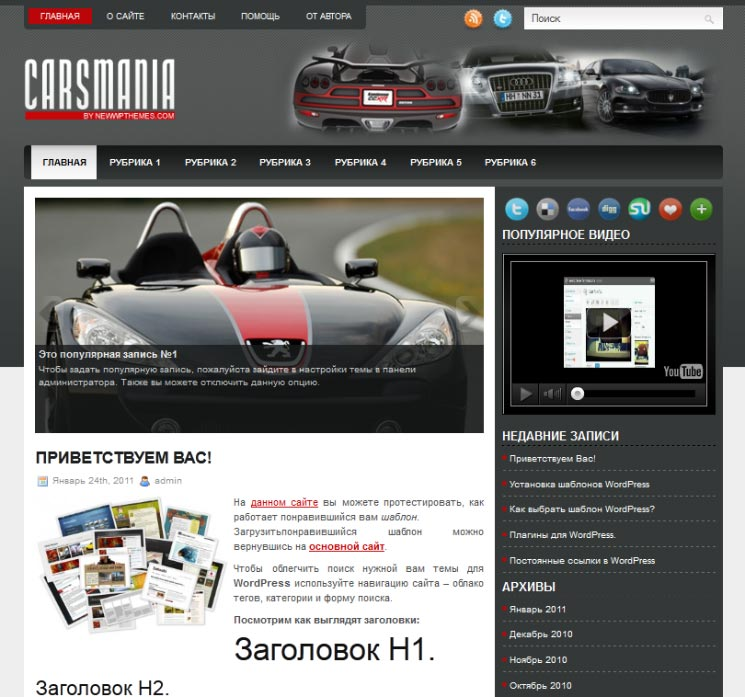 CarsMania WordPress шаблон