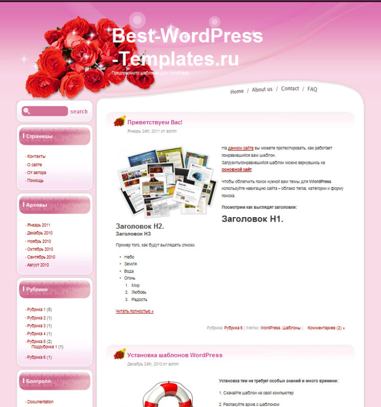 Bouquet of Love WordPress шаблон