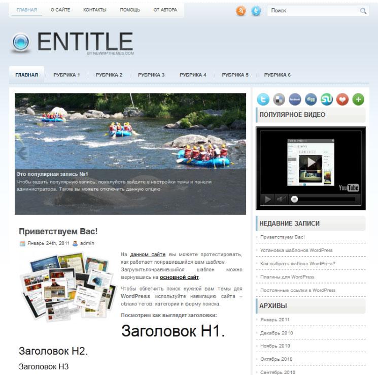 Entitle WordPress шаблон