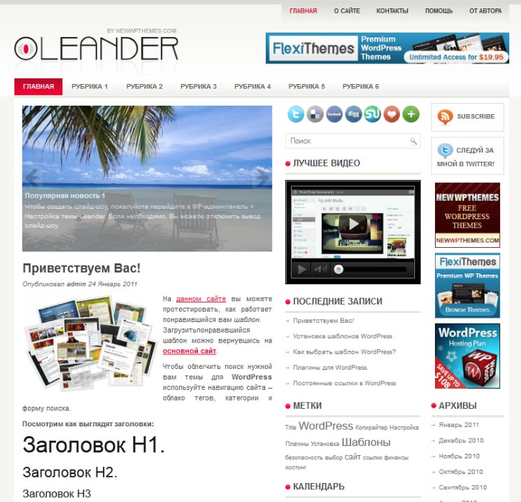 LEANDER WordPress шаблон
