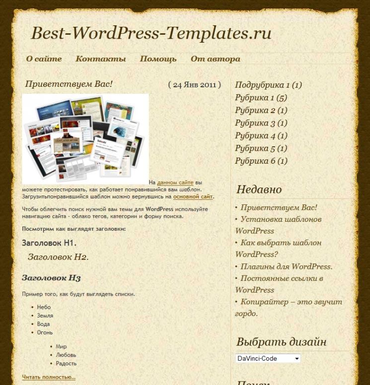 DaVinci Code WordPress шаблон