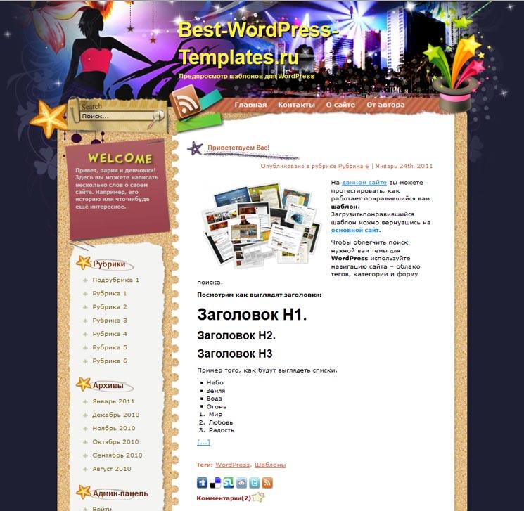 Your Own Style WordPress шаблон