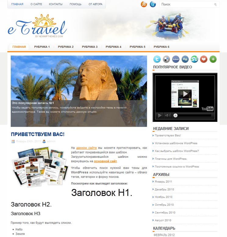 eTravel WordPress шаблон