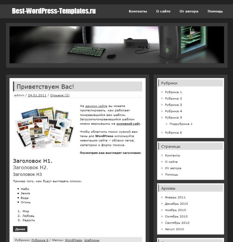 zeePersonal 9цв.схем WordPress шаблон