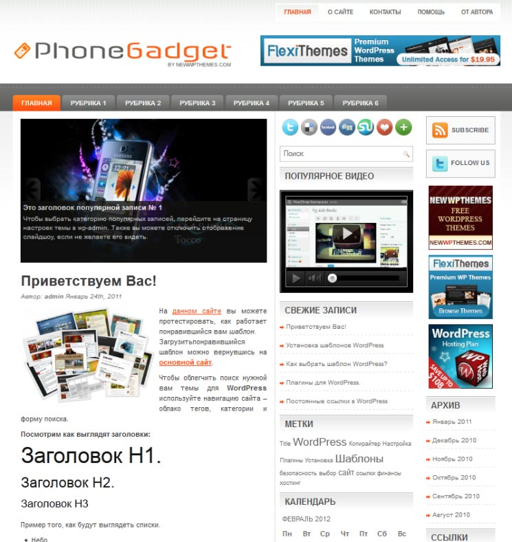 PhoneGadget WordPress шаблон